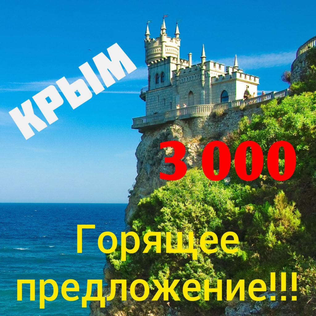 krym_lastochkino_gnezdo_more_84567_2048x2048а