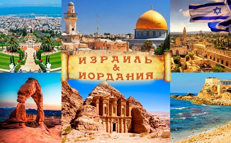 Израиль+Иордания! Экскурсионный тур