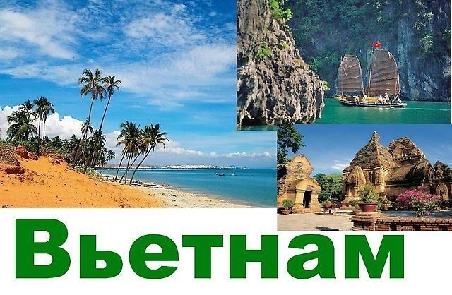 ВАЗ вьетнам южный тур из владивостока купить цена игры должны стать